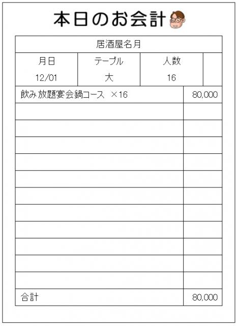 okaikei20051201