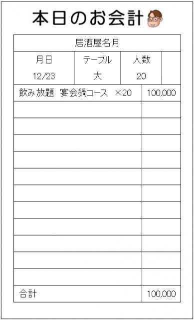 okaikei20061223