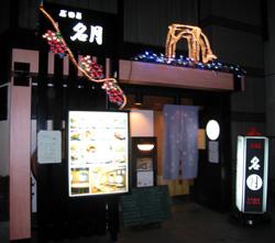 クリスマスモードの居酒屋名月