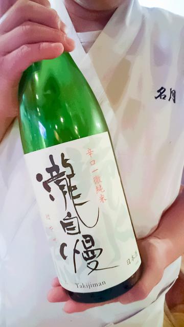 三重の地酒 滝水流(はやせ) 辛口純米